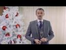 Поздравление от ВИЦЕ ПРЕЗИДЕНТА компании Орифлейм с НОВЫМ 2018 годом mp4