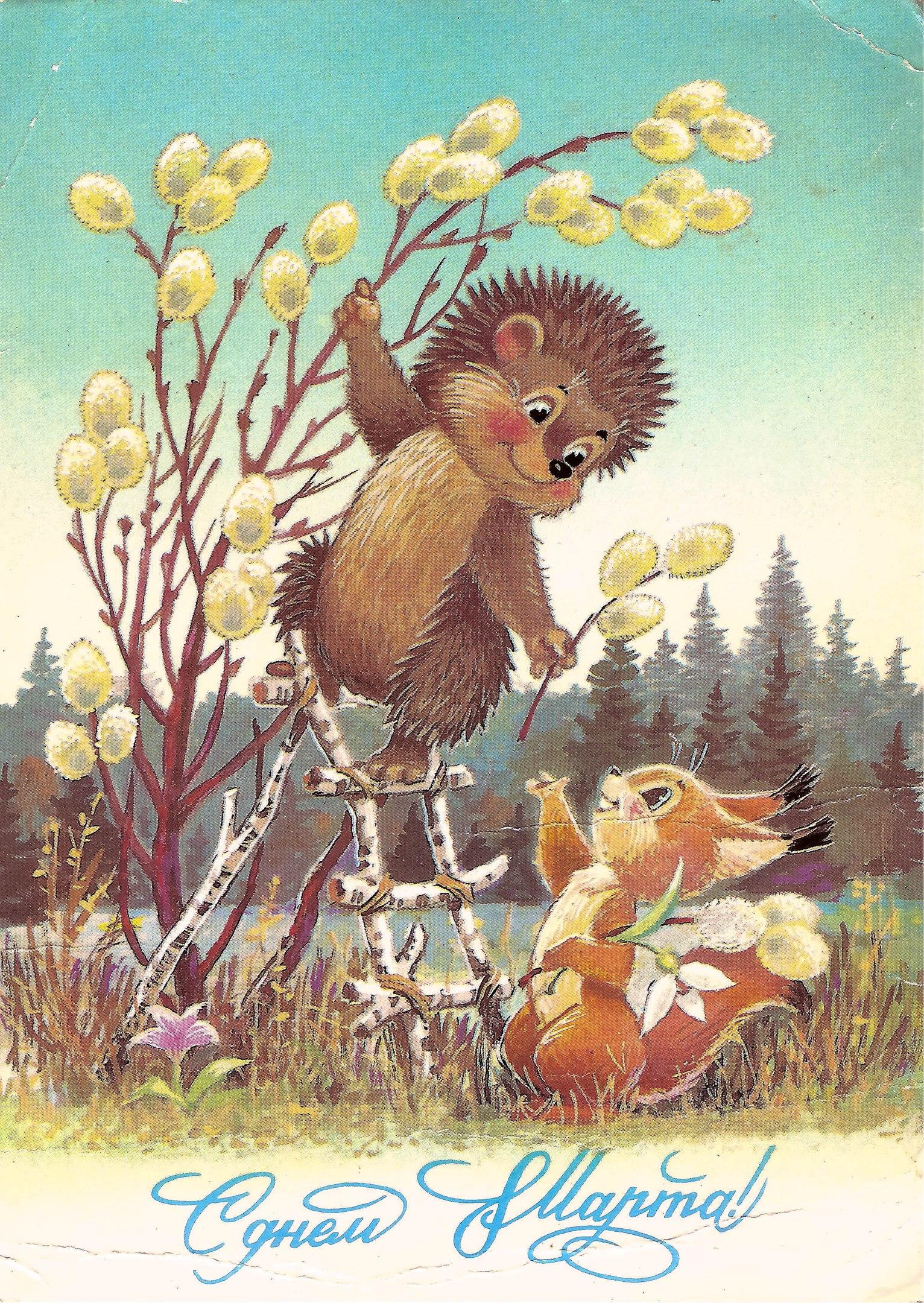 Смешные, советская открытка на 8 марта