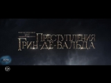 Фантастические Твари 2: Преступления Грин-де-Вальда | Трейлер | Премьера: 15 ноября 2018