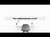 CRAFT / Как забронировать стол