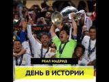 День в истории. Реал Мадрид