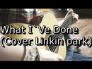 Кирилл Быков - What Ive Done (Linkin Park)