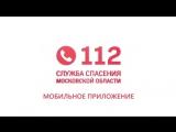 Как зарегистрироваться в приложении 112 МО и вызвать помощь?