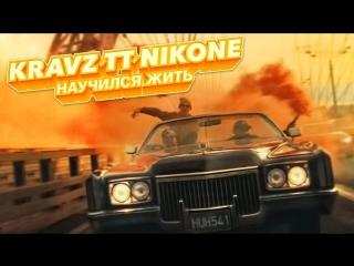 Премьера! Кравц & Tony Tonite ft. Dj Nik One - Научился жить [ft.&.и]