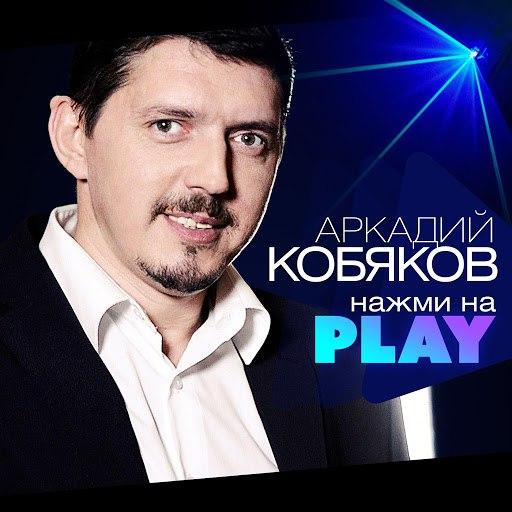 Аркадий Кобяков альбом Нажми на Play