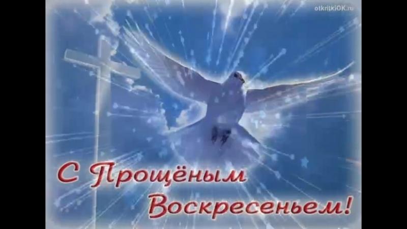 С Прощеным Воскресеньем......