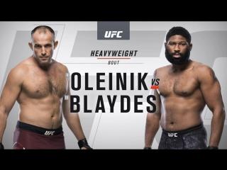 UFC 217 Тяжелый вес Алексей Олейник — Кертис Блэйдс