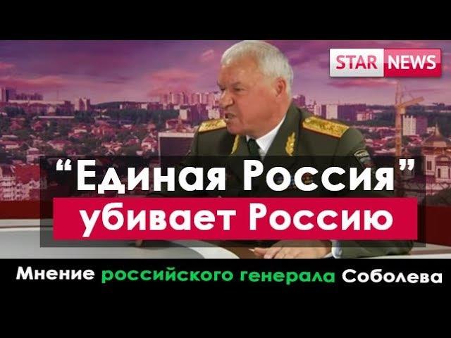Единая Россия, Путин убивает Россию! Мнение генерала Соболева