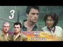 Мы из будущего 3 серия 2008 Военный фильм фантастика приключения @ Русские сериалы