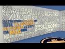 Amita Motion POSITIVE SOUNDERZ- ΟΛΟΙ ΜΑΖΙ (ΜΕ ΜΙΑ ΦΩΝΗ)- OFFICIAL LYRICS VIDEO