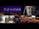Сериал Личные обстоятельства - 4 серия (4 of 8)