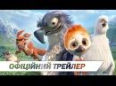Пташині пригоди   Офіційний український трейлер   HD