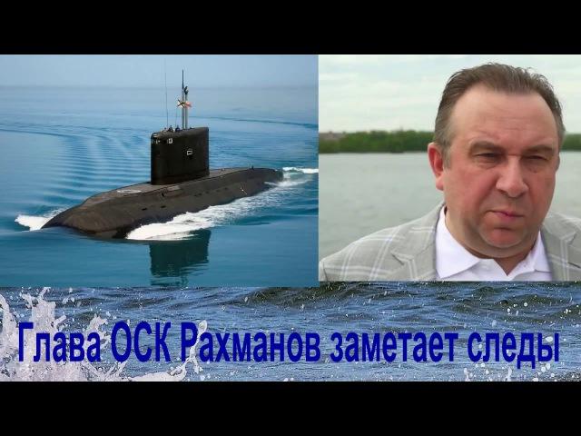 Алексей Рахманов избавляется от свидетелей Объединенная Судостроительная Корпорация ОСК смотреть онлайн без регистрации