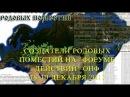 Создатели Родовых поместий на Форуме Действий ОНФ 18 19 декабря 2017