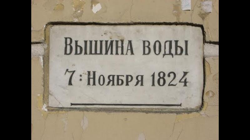 Потоп 7 ноября 1824 года vs культурный слой Купцов