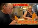 Американцы в ШОКЕ от Чебуреков