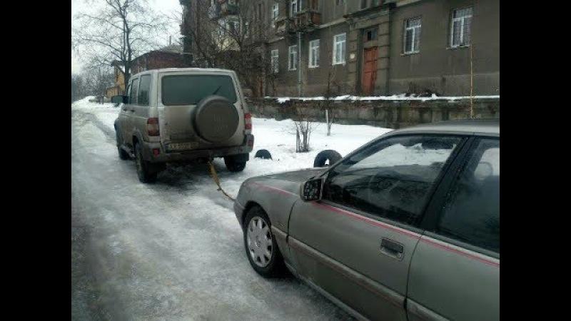 Opel по дешману,Монтажная пена в моторе,Тянем уазом.