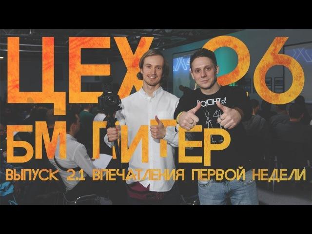 ЦЕХ 26. 2 занятие 1 часть | Бизнес Молодость Санкт - Петербург