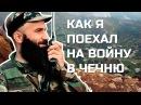 Владимир Виноградов Как я поехал на войну в Чечню