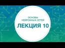 10 Обработка естественного языка