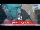 Як керівник Інституту серця Борис Тодуров переховував тітушку-вбивцю, Право на гідність