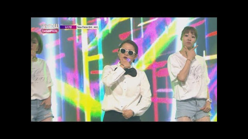 Show Champion EP.236 Kim Sin Young - New Face [김신영 - 뉴페이스]