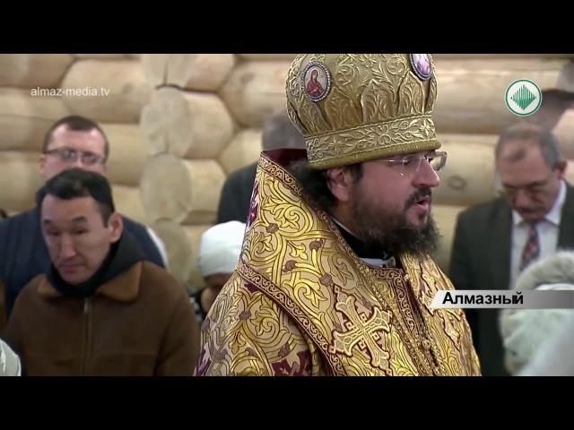 В поселке Алмазный освятили храм святой Великомученицы Варвары