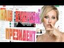 Будущий ПРЕЗИДЕНТ РОССИИ 2018 ГОДА - Ксения Собчак ПОЗОР НАКРУТКА