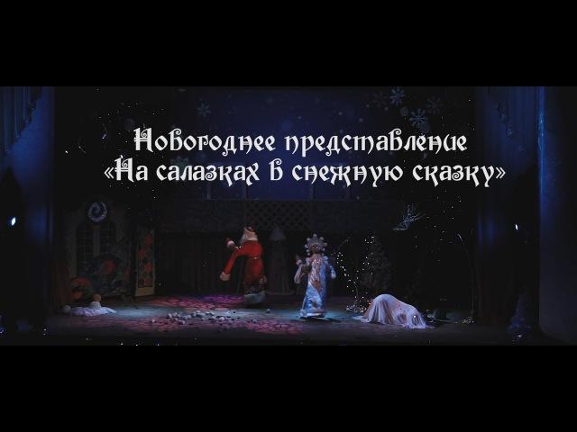 Новогоднее представление «На салазках в снежную сказку»