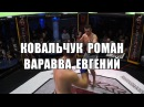 Бой Ковальчук Роман vs Варавва Евгений ULTIMATUM 4