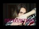 OXXXYMIRON - ПЕРЕПЛЕТЕНО cover by Ann Kovtun
