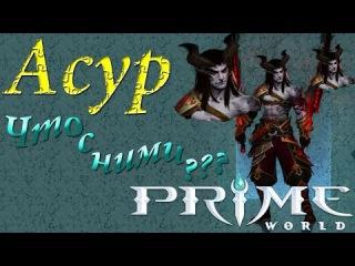 Prime World - Асур - Что с ними не так??? (Replay)