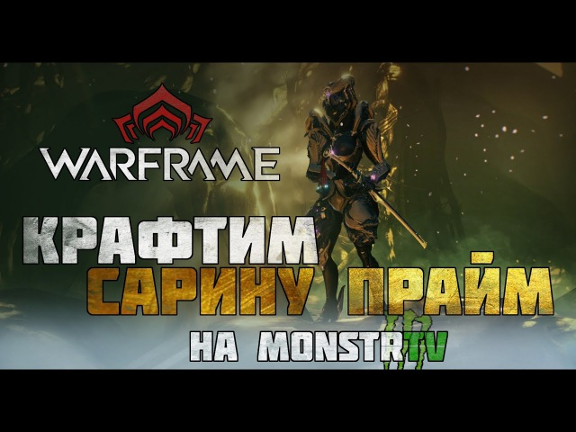 Warframe КРАФТИМ САРИНУ ПРАЙМ !