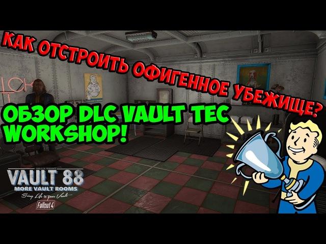 ОБЗОР НОВИЧКАМ 3 Vault Tec WorkShop