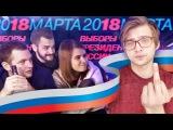 НА*УЙ ВЫБОРЫ 2018 / Лиззка, Юлик и Кузьма