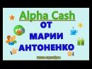 Alpha Cash презентация Мария Антоненко от 11.10.17