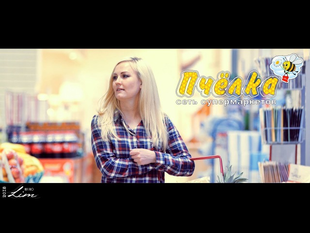 Сеть супермаркетов Пчелка - 2018 -
