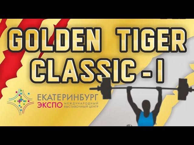 Соревнования по тяжёлой атлетике на мультитурнире Золотой Тигр