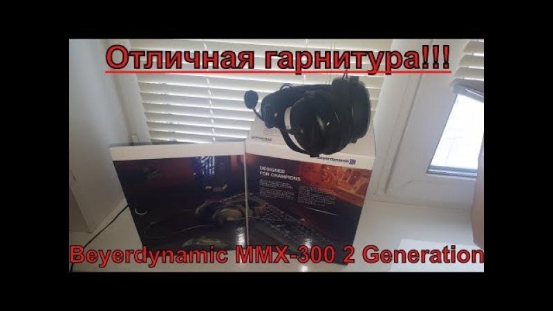 Честный обзор. Первое впечатление о гарнитуре Beyerdynamic MMX 300 2 Generation.