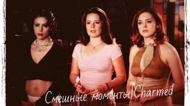 Charmed Зачарованные Смешные моменты ლ ´ڡ`ლ part 3