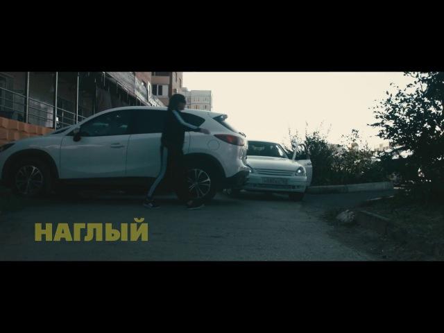 НЕ.KURILI - Наглый (Vandal'z Records)