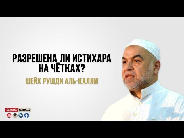 ᴴᴰ Разрешена ли истихара на чётках? | Шейх Рушди аль-Калям | www.garib.ru