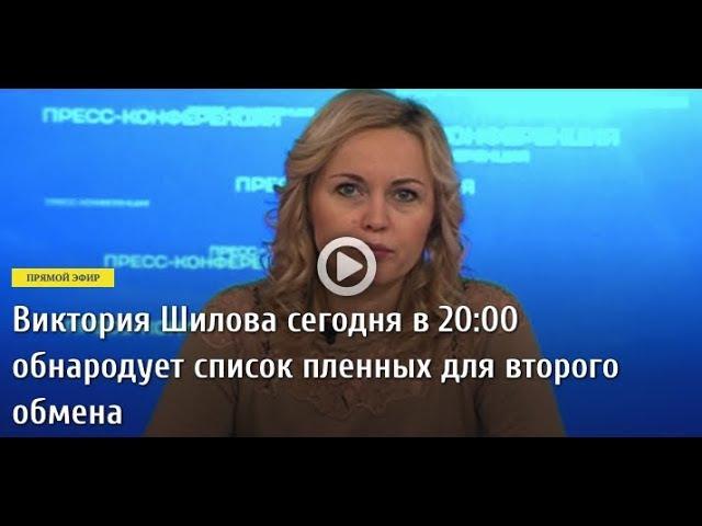 Виктория Шилова:Второй этап обмена военнопленных.Списки открыты.