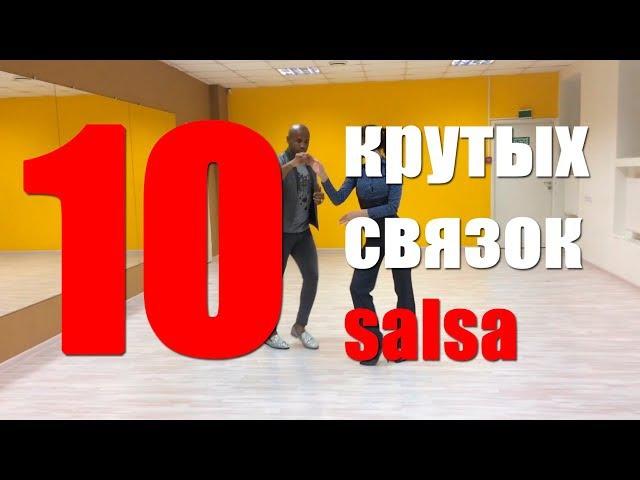 10 красивых фигур и связок сальса от A4G Dance