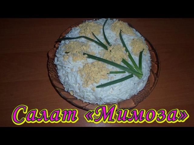 Салат «Мимоза» рецепт классический. Простой и вкусный салат! Mimosa Salad » Freewka.com - Смотреть онлайн в хорощем качестве