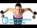 Интенсивное похудение в домашних условиях 6 II Я худею с Екатериной Кононовой