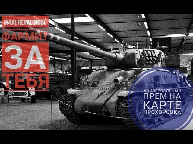 M4A1 Revalorisé фармит за тебя на карте Прохоровка World Of Tanks Console.WOT XBOX PS4