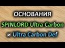 Основания SPINLORD Ultra Carbon и Ultra Carbon Def в чем разница и что из себя представляют