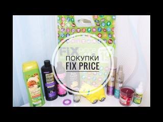Покупки FIX PRICE|Лучшее из FIX PRICE косметика,товары для дома,детей и животных|Sweetysweet Mari