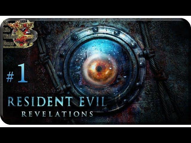 Resident Evil: Revelations[1] - В пучину (Прохождение на русском(Без комментариев))